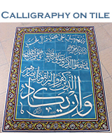 Islamic Calligraphy on tiles for Mosque decoration.